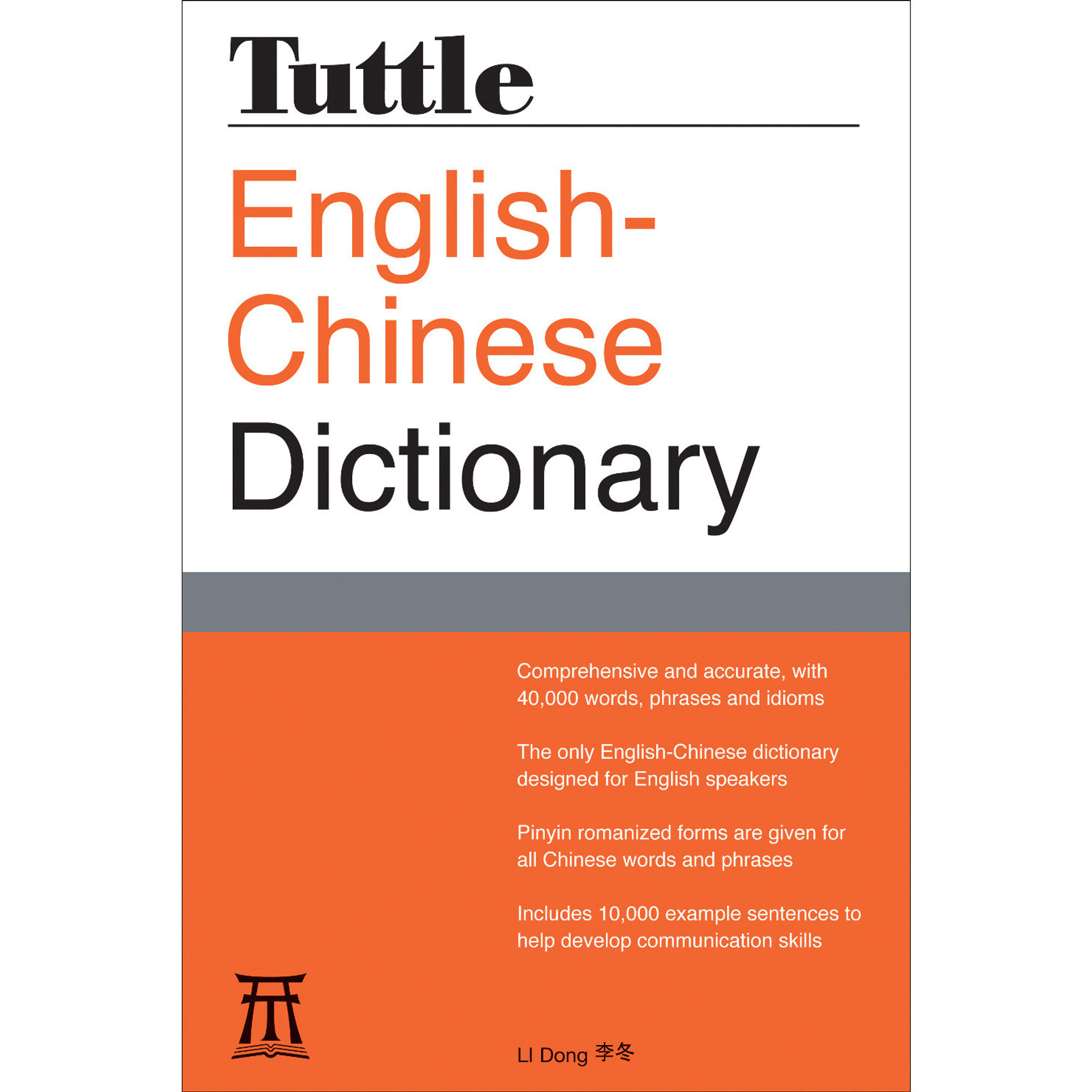 Tuttle English-Chinese Dictionary (9780804845809)