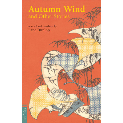 Autumn Wind and Other Stories