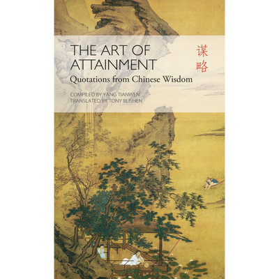 The Art of Attainment