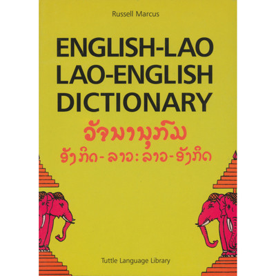 English-Lao Lao-English Dictionary
