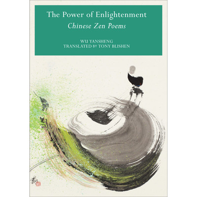 The Power of Enlightenment
