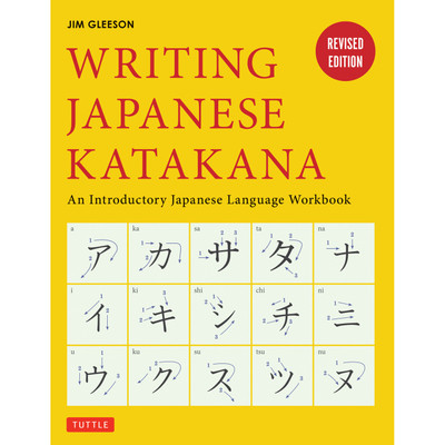 Writing Japanese Katakana (9784805313503)