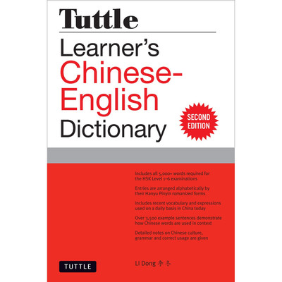 Tuttle Learner's Chinese-English Dictionary (9780804845274)