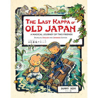 The Last Kappa of Old Japan Bilingual English & Japanese Edition