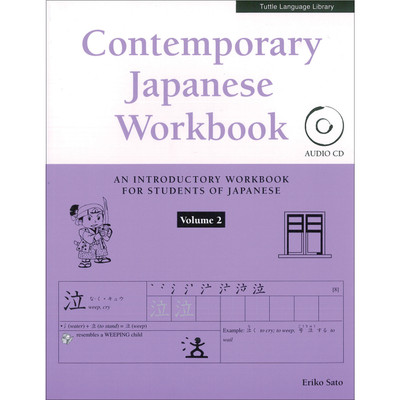 Contemporary Japanese Workbook Volume 2 (Paperback with disc) (9784805314111)