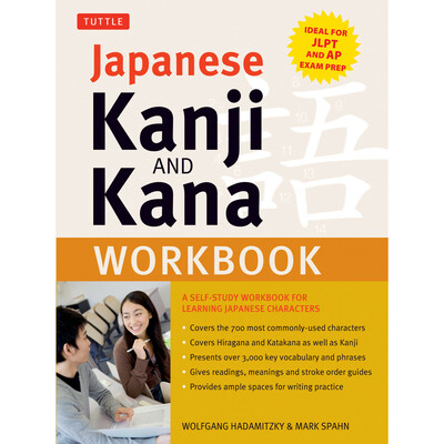 Japanese Kanji and Kana Workbook
