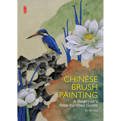 Chinese Brush Painting (9781602200340)
