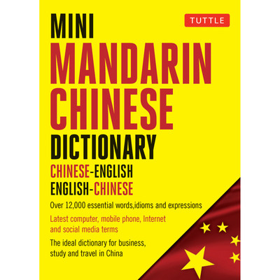 Mini Mandarin Chinese Dictionary