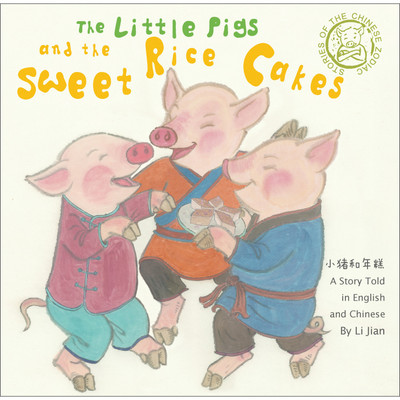 The Little Pigs and the Sweet Rice Cakes