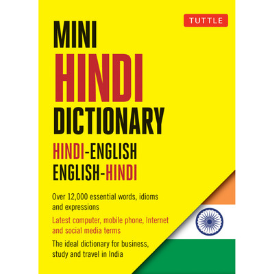 Mini Hindi Dictionary