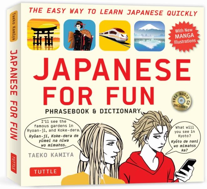 japanese-for-fun.jpg