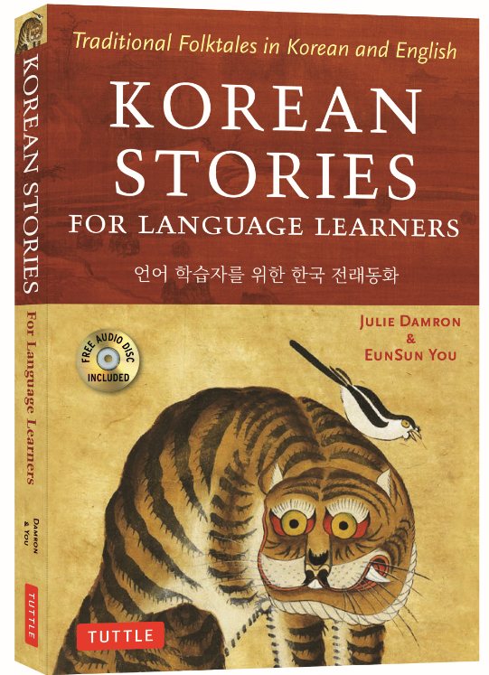 korean-stories-for-language-learners-copy.png