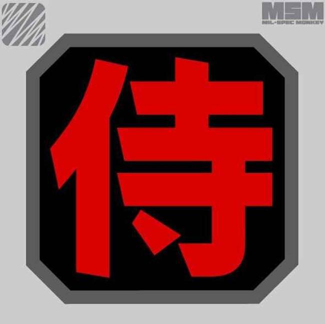 Mil-Spec Monkey Samurai Kanji Patch SAMURAI