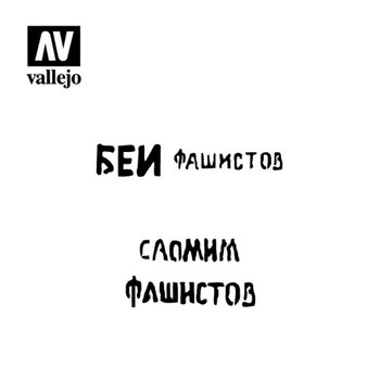 Vallejo ST-AFV004 Soviet Slogans WWII no. 1