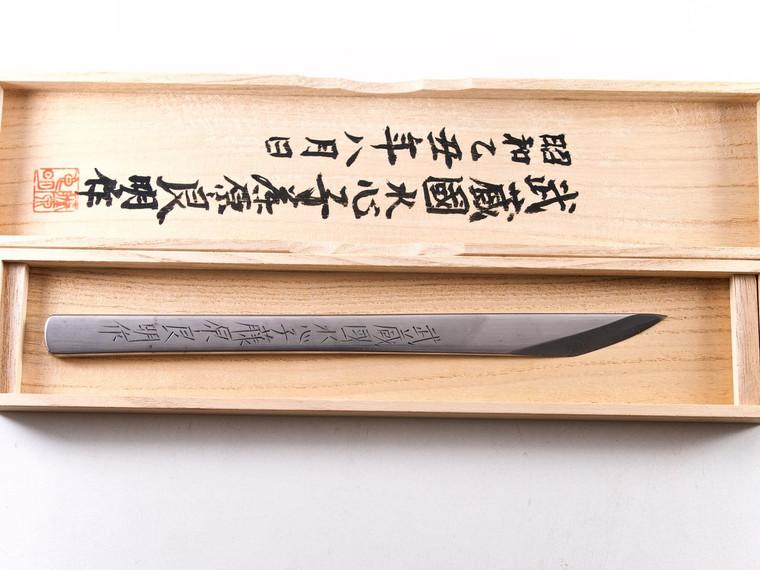 Yoshiaki Fujiwara 2nd Kiridashi 1