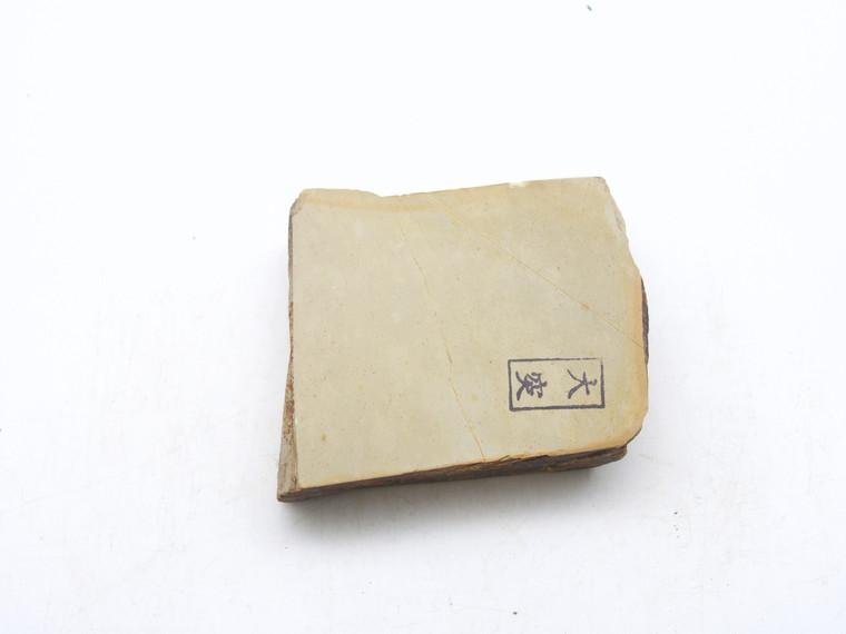 Ozuku Koppa lv 5+ (a2168)