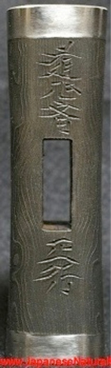 Master Masayuki Mokume 450 g Genno