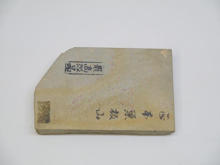 Ozuku Tenjyou Range Suita Lv 3,5