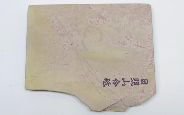 Hideriyama- Range Suita Lv 2,5
