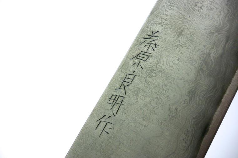 Yoshiaki Fujiwara 240mm Gyuto 菊竜