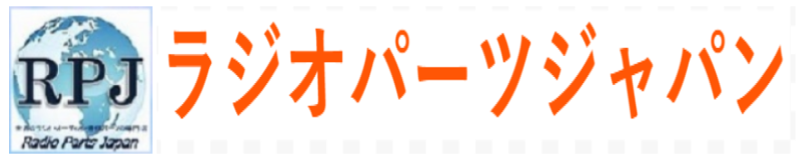radio-parts-japan.png