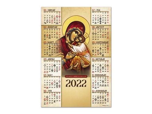 JEDNOLISNI VERSKI Zidni kalendar: 1 list