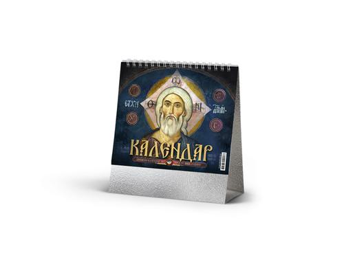 PRAVOSLAVNI 99 Stoni kalendar: 13 listova, mesečni