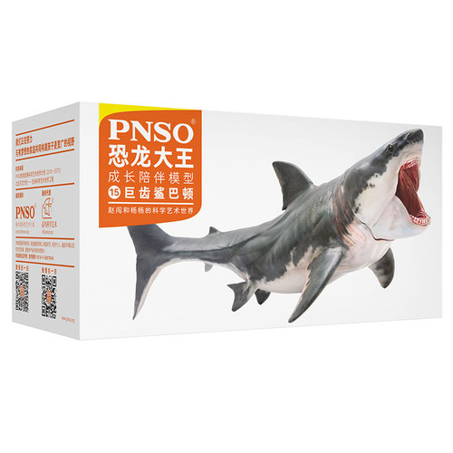 PNSO Patton the Megalodon packaging 2
