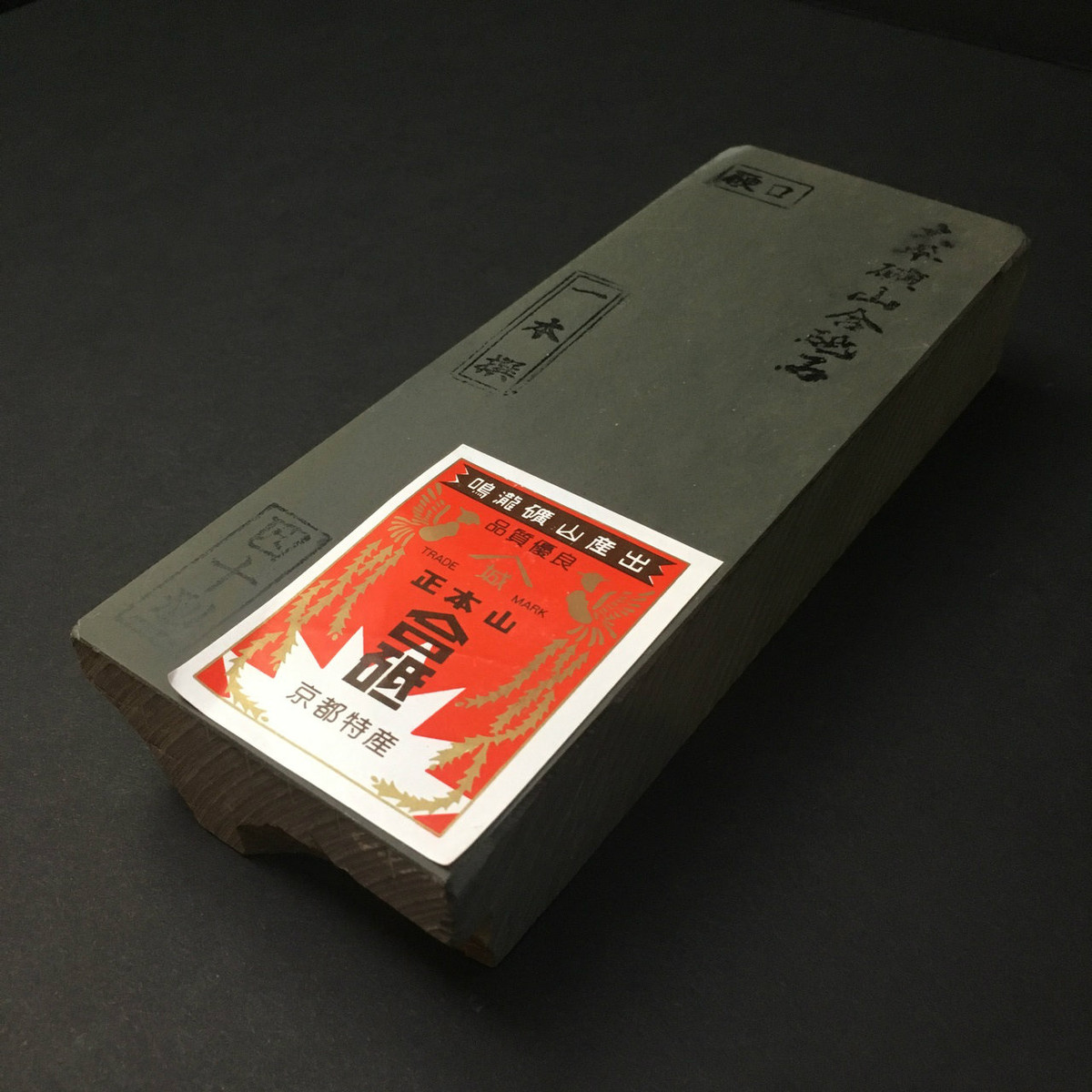 Imanishi Ohira - Stone - Hard