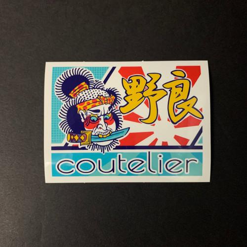 Coutelier | Sticker | Ronin
