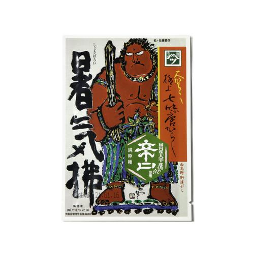 Shokibarai Gokujyou | Shichimi Togarashi | Yamatsu Tsujita | 8g
