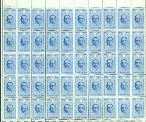 US Stamp - 1961 China, Sun-Yat-sen - 50 Stamp Sheet - Scott #1188