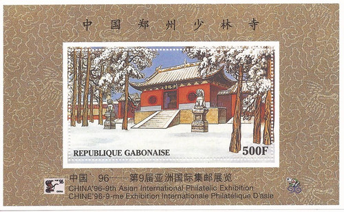 Gabon - 1996 Temple in Winter - Stamp Souvenir Sheet - Scott #837