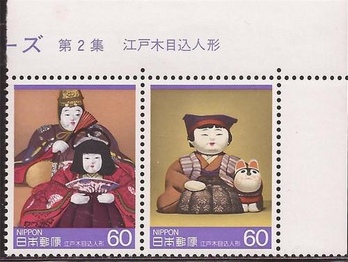 Japan - 1985 Edokimekomi Dolls - Stamp Pair MNH - Scott #1593-4