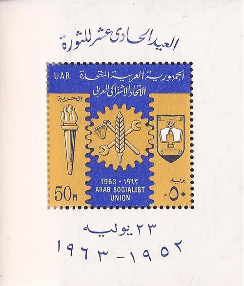 Egypt - 1963 Arab Socialist Union - Souvenir Sheet - Scott #588