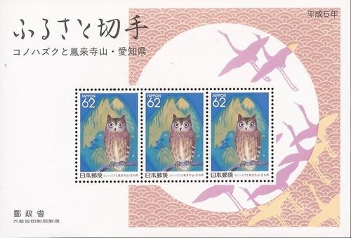 Japan - 1992 Prefectures Owl - Souvenir Sheet of 3 Stamps #Z129a