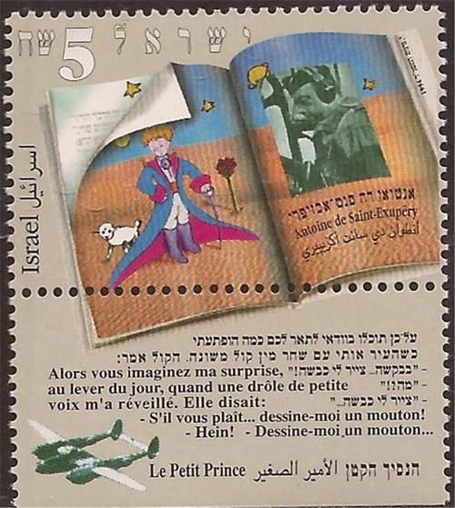 Israel - 1994 Antoine de St. Exupery - Stamp with Tab - Scott #1207