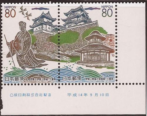 Japan - 2002 Castles - 2 Stamp Pair MNH - Scott #Z574-5