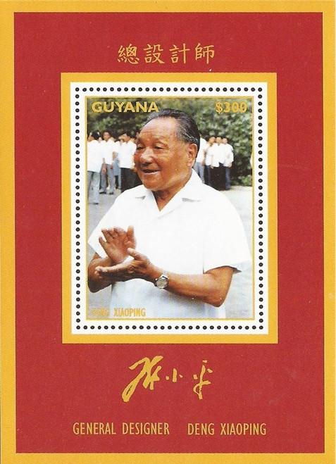 Guyana - 1996 Chinese Leader Deng Xiaoping - Souvenir Sheet #3066