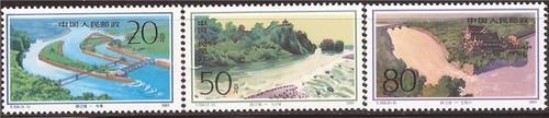 China, PRC - 1991 Dujiangyan Irrigation Project - 3 Stamp Strip #2316-8