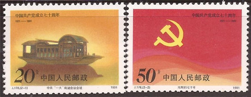 China, PRC - 1991 Chinese Communist Party - 2 Stamp Set #2339-40