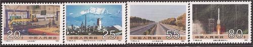China, PRC - 1991 Construction Achievements - 4 Stamp Set #2354-7