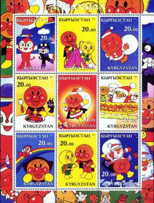 2001 Anpanman On Stamps - 9 Stamp Mint Sheet - 5504