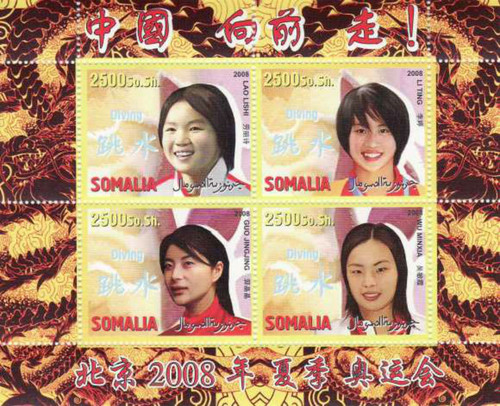 2008 Chinese Olympic Divers - 4 Stamp Mint Sheet - 19B-086