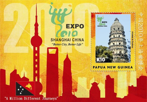 Papua New Guinea - Shanghai Expo Stamp S/S MNH PNG1006S