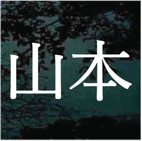 Yamamoto Custom Kanji Decals