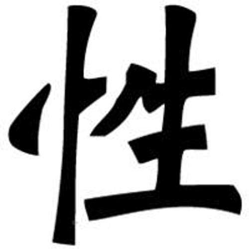 Chinese Tattoo Sexy