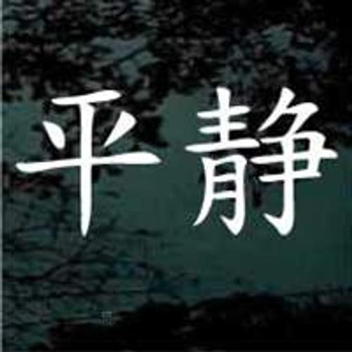 Chinese Serenity Custom Window Decal