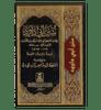 Arabic: Sunan Abu Dawood