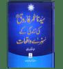 Syedina Umar Farooq ki Zindagi kay Sunehray Waqiyat : Urdu